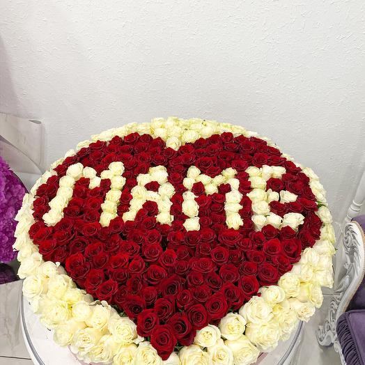 Сердце Маме