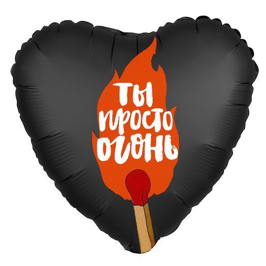 Шар (19  /48 см) Сердце,Ты просто огонь