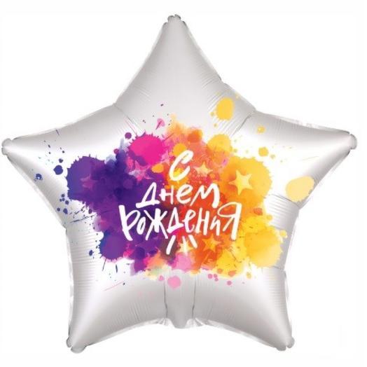 Шар звезда «С днём рождения», фольгированный. 46см