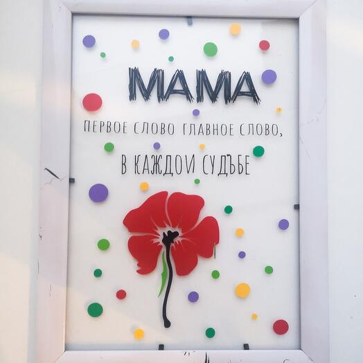 Постер для мамы 2