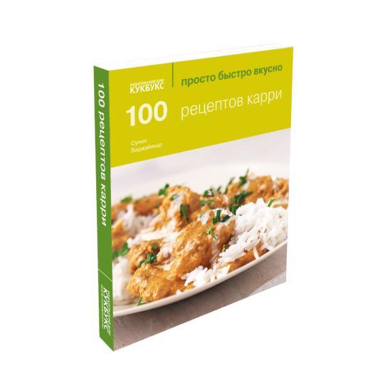 Книга «100 рецептов карри» («Просто Быстро Вкусно»)