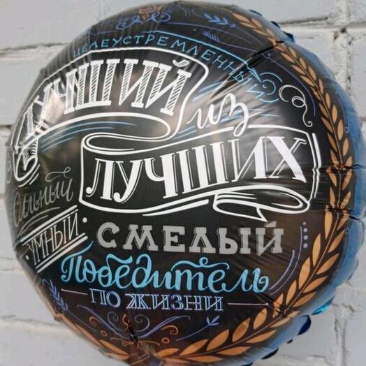 Шар фольгированный с гелием ЛУЧШИЙ ИЗ ЛУЧШИХ