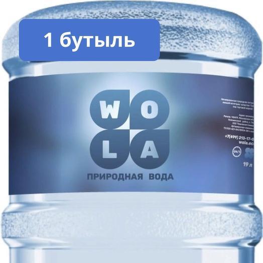 1 бутыль Воды высшей категории Wola, тара многооборотная