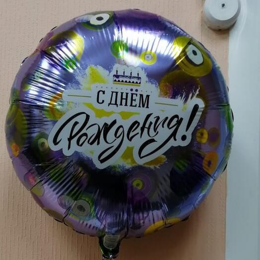 Набор шаров фольгированный С днем рождения
