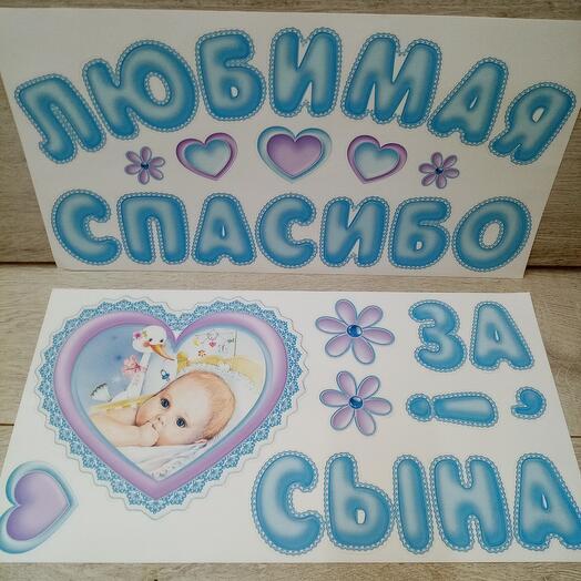 Набор наклеек для декорирования
