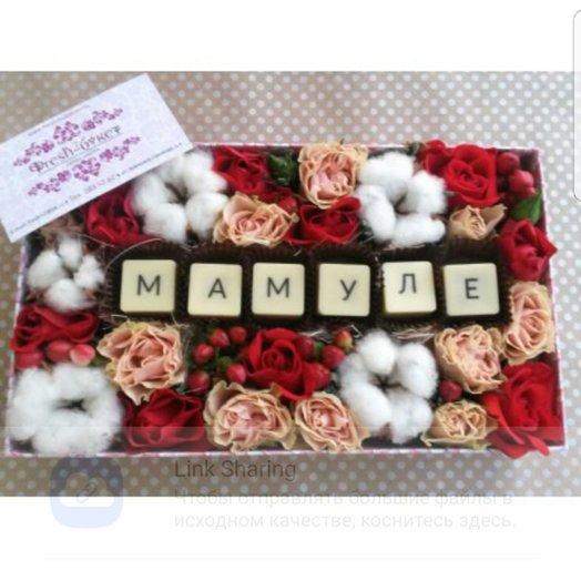 Коробочка Мамуле из Белгейского Шоколада: букеты цветов на заказ Flowwow