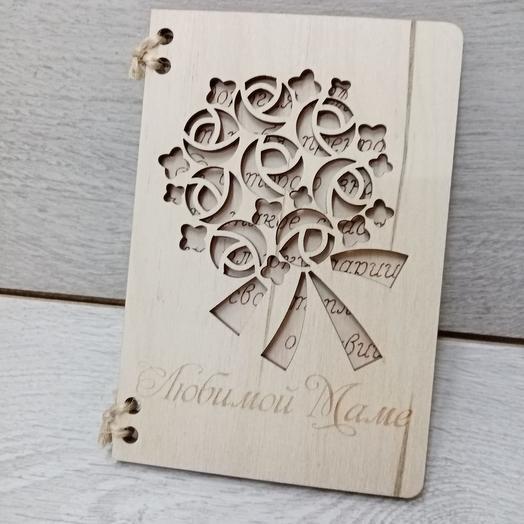 Деревянная открытка Любимой маме