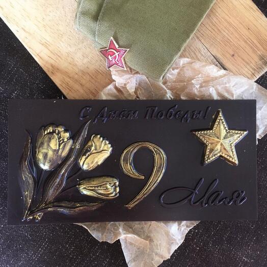 Шоколадка 9 мая День Победы