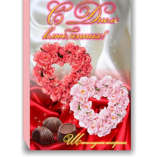 Конфеты шоколадные С Днем Влюбленных