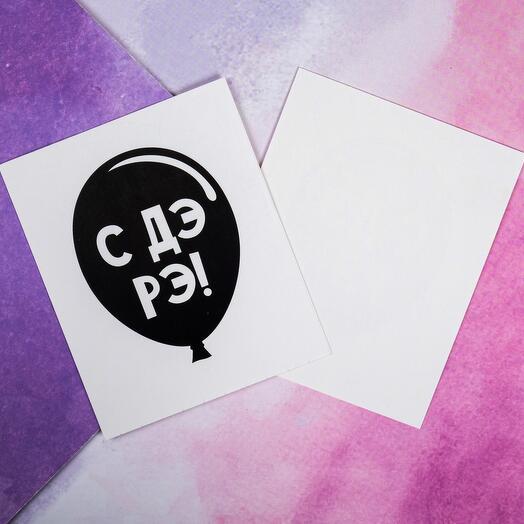 "Postcard ""S DAE RE!"" 8.8 x 10.7 cm"