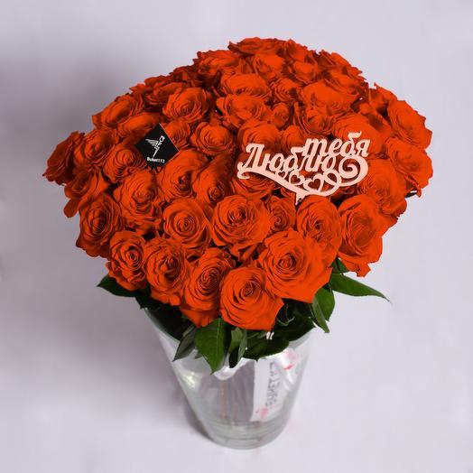 """51 роза """"Люблю тебя"""" в букете"""