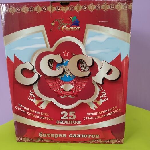 Салют СССР
