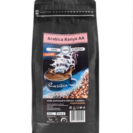 Кофе CARIBIA в зернах Кения (1000г)