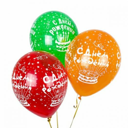 3 шарика С Днем рождения