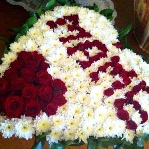 Сердце из хризантем и роз: букеты цветов на заказ Flowwow