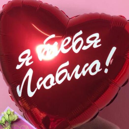 Шар сердце Я тебя люблю с гелием