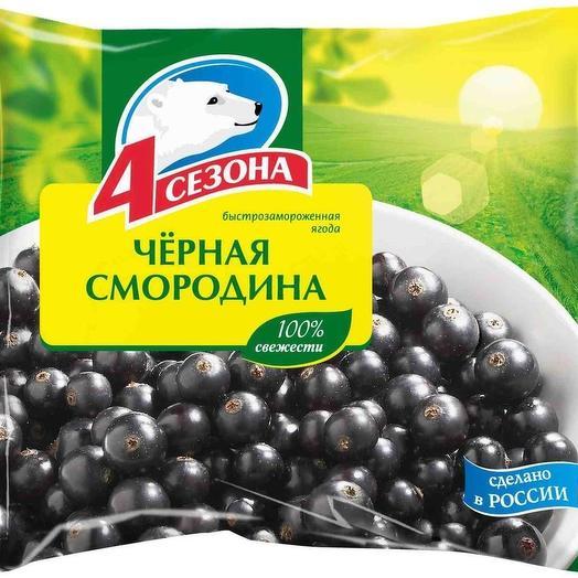 Смородина черная быстрозамороженная 300 гр