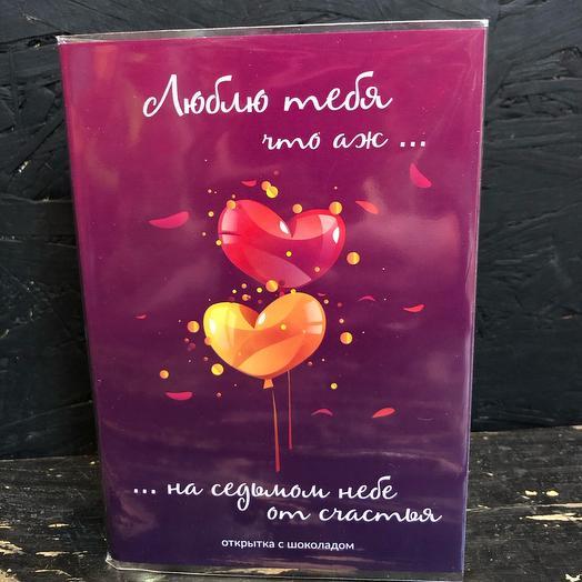 Открытка с шоколадом «Люблю тебя...»