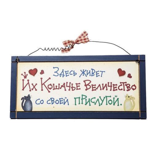 Табличка декоративная «Здесь живет их Кошачье Величество со своей прислугой»