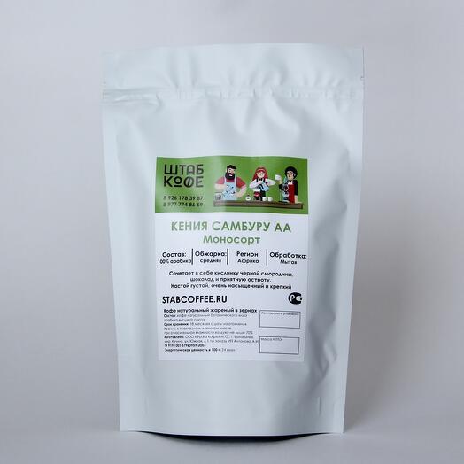 Кофе в зёрнах «Кения Самбуру АА»