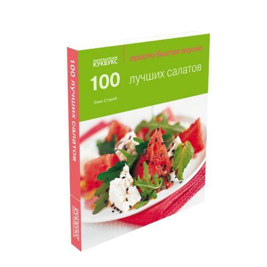 Книга «100 лучших салатов» («Просто Быстро Вкусно»)
