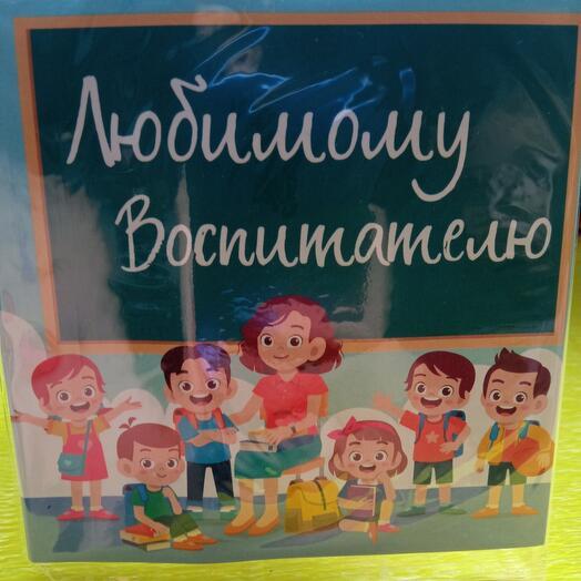 Шоколадная открытка Любимому воспитателю